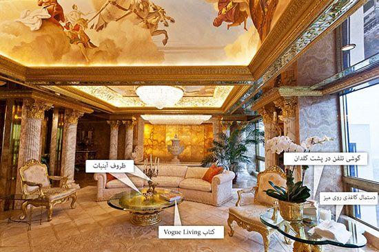 قصر شخصی دونالد ترامپ با شکوه تر از کاخ سفید