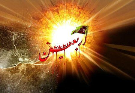 کارت پستال تسلیت اربعین حسینی (2)