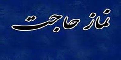نماز حاجت نقل از امام هشتم رضا (ع)