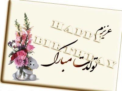 کارت پستال و عکس متن تبریک تولد دوست و همسر