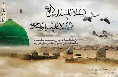 اس ام اس رحلت پیامبر و امام حسن مجتبی (ع)