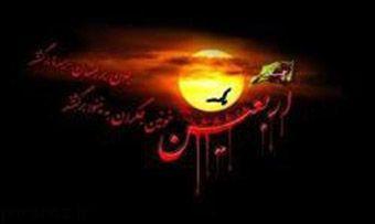 اس ام اس تسلیت اربعین حسینی (1)