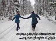 تصاویر عاشقانه روزهای برفی زیبا