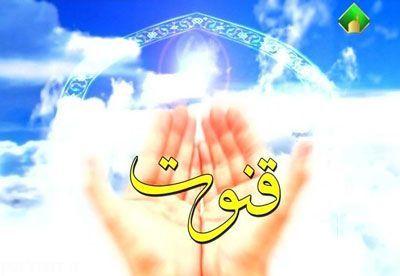 دعای زیبا برای قنوت در نماز از قرآن کریم