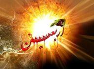 اشعار اربعین حسینی (3)