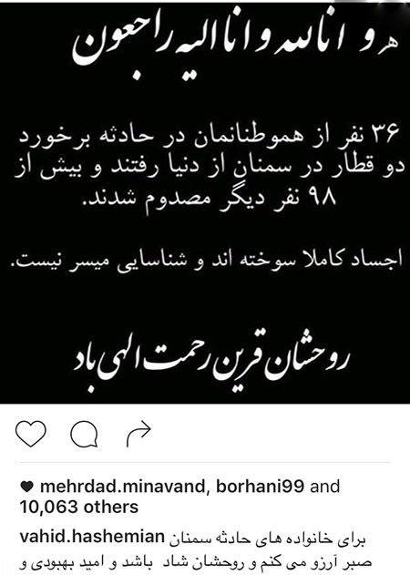 اخبار چهره ها و هنرمندان معروف ایرانی (159)