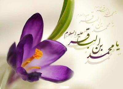 شعر به مناسبت میلاد امام محمد باقر (ع)