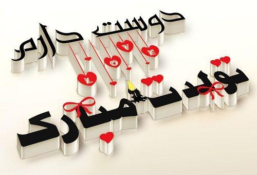 Image result for تصویر تولدت مبارک برا رفیق