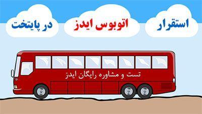 استقرار اتوبوس های رایگان ایدز در تهران
