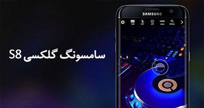 درباره Samsung Galaxy S8 بیشتر بدانید