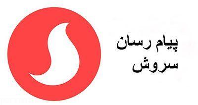 پیام رسان سروش رقیب جدی تلگرام در ایران