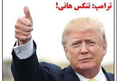 جهان زیباتر همراه با دونالد ترامپ (طنز)