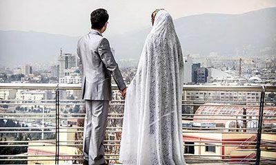 نگاهی به آمار ازدواج جوانان در ایران