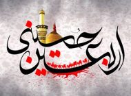 عکس مذهبی اربعین حسینی | کارت پستال اربعین حسینی