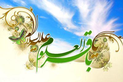 مجموعه اس ام اس های تبریک ولادت امام محمد باقر (ع)