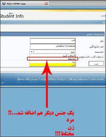 عکس های خنده دار از سوژه های طنز در ایران (115)