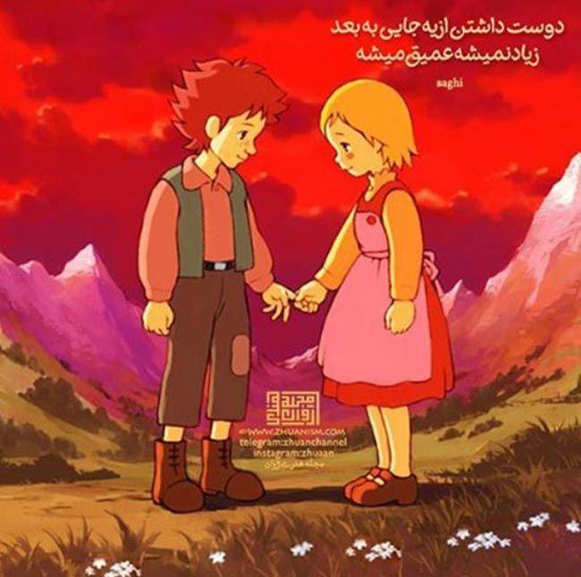 گالری عکس نوشته عاشقانه برای اهالی دل