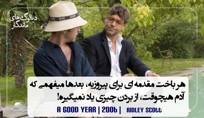 زیباترین دیالوگ های ماندگار و تاثیرگذار تاریخ سینما (20)