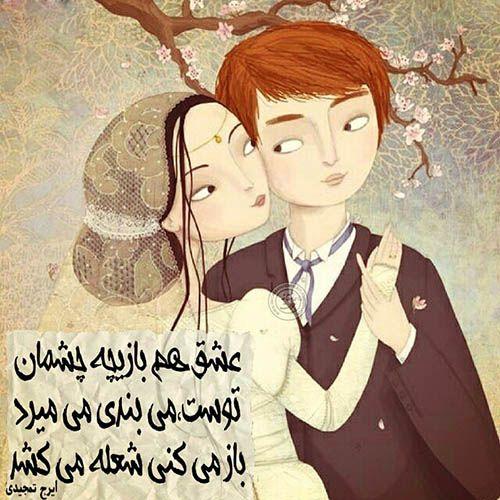ناب ترین شعرهای عاشقانه کوتاه و زیبا