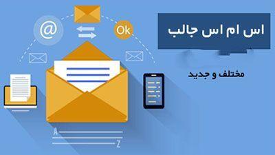 اس ام اس های جدید و جالب و خواندنی بهمن ماه