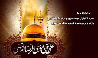 کارت پستال شهادت علی ابن موسی الرضا (ع)