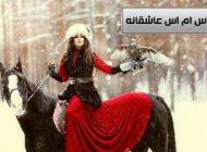 احساسی ترین اس ام اس عاشقانه جدید بهمن ماه