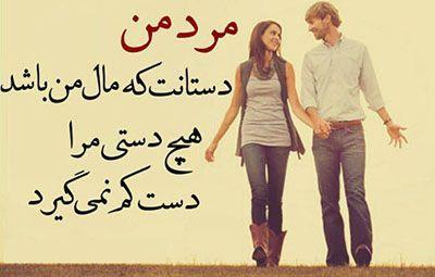 اس ام اس ناب دلبری کردن عاشق و معشوق