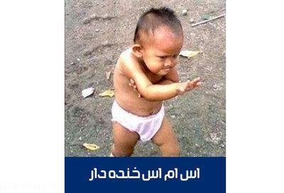 خنده دارترین اس ام اس های سوژه ایرانی