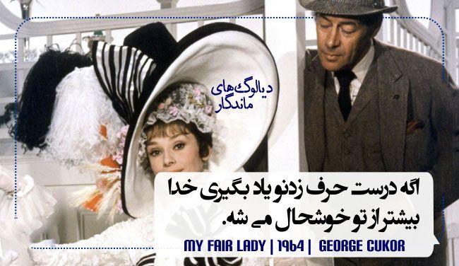 برترین دیالوگ های زیبا و ماندگار تاریخ سینما (23)
