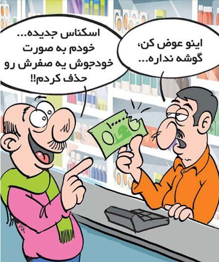 کاریکاتورهای جالب درباره حذف صفر واحد پولی