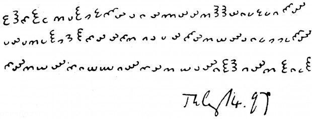 دست نوشته های مرموزی که هنوز مبهم هستند