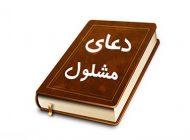 دعای مشمول همراه با ترجمه فارسی