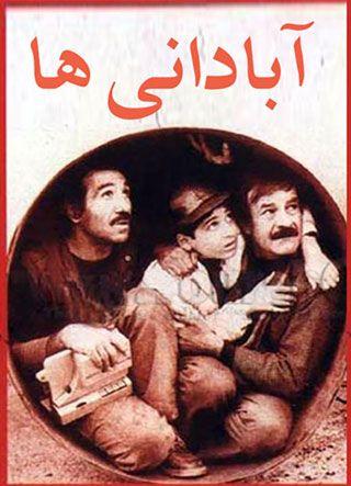 نگاهی به برترین فیلم های سینمایی اجتماعی ایران