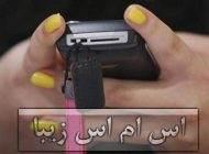 بهترین اس ام اس های زیبای ایرانی