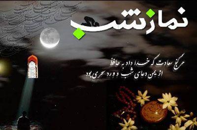 فضیلت و ثواب نماز شب برای مومنان