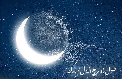 شعر کوتاه تبریک حلول ماه ربیع الاول