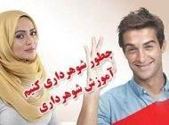 آموزش کامل شوهرداری مخصوص خانم ها