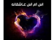 کامل ترین اس ام اس عاشقانه ویژه اهالی دل