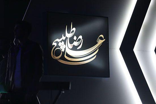 عکس های علیرضا طلیسچی در اولین کنسرت