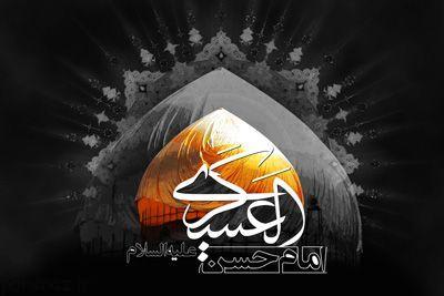 اس ام اس شهادت امام  یازدهم حسن عسکری (7)