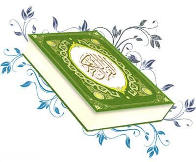 آشنایی با روش های حفظ قرآن کریم