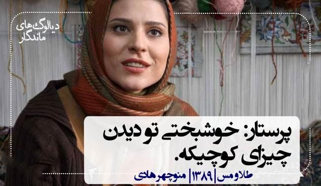 دیالوگ های ماندگار سینمای ایران و جهان (دی ماه)