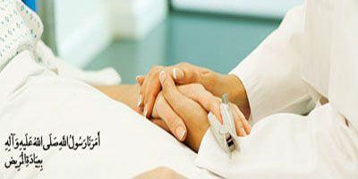 حدیث و روایات درباره عیادت از بیماران