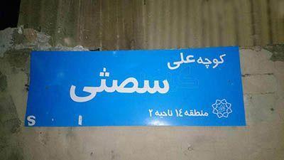 عکس های خنده دار سوژه ایرانی خفن (126)