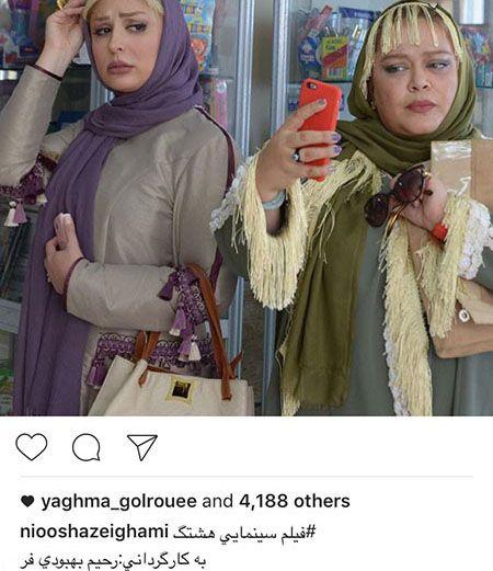 اخبار داغ بازیگران و هنرمندان و ستاره ها در ایران (166)