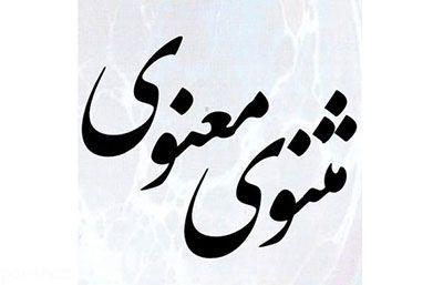 حکایت زیبا و خواندنی از مثنوی معنوی مولانا