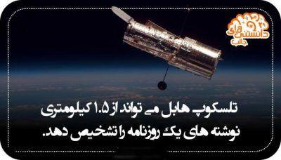 مطالب علمی و دانستنی های جالب تصویری آذر ماه