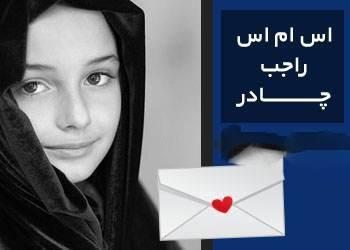 زیباترین اس ام اس درباره دختران چادری