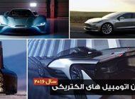 معرفی بهترین خودروهای الکتریکی سال 2016