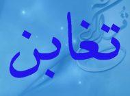 فضیلت ها و آثار سوره شریفه تغابن